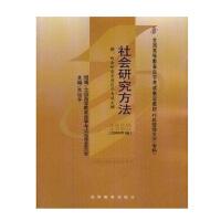 【正版】自考教材 自考 03350 社会研究方法关信平2004年版高等教育出版社 自考指定书籍