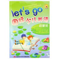 蜗牛英语let's go国际少儿英语启蒙班含光盘 少儿英语学习书籍 长库