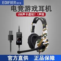 Edifier/漫步者 G10�^戴式耳�C重低音�_式��X游�蚨����г�筒吃�u游�蚨��C7.1�^戴式USB�P�本耳��