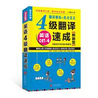 【二手书8成新】英语4级翻译速成 方振宇 北京联合出版公司