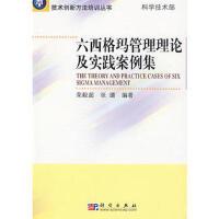 【二手旧书九成新】六西格玛管理理论及实践案例集 荣毅超,张璐著 9787030243911 科学出版社