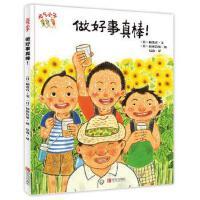【二手旧书9成新】元气小子做好事真棒!青岛出版社9787555241423