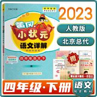 新版2020春黄冈小状元语文详解四年级语文下 R(人教版)可搭配作业本达标卷