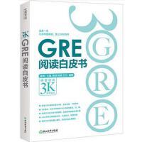 正版现货 新东方 3KGRE阅读白皮书(再要你命3K技能提升)这是一本让你享受阅读 爱上GRE的书 GRE阅读理解教程