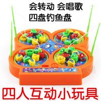 益智四盘旋转音乐电动钓鱼盘 亲子游戏儿童磁性钓鱼玩具