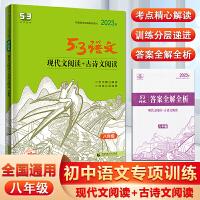 2021版 53语文现代文阅读古诗文阅读八年级 曲一线8年级上册下册阅读理解专项训练书 五三中考文言文全解总复习五年中