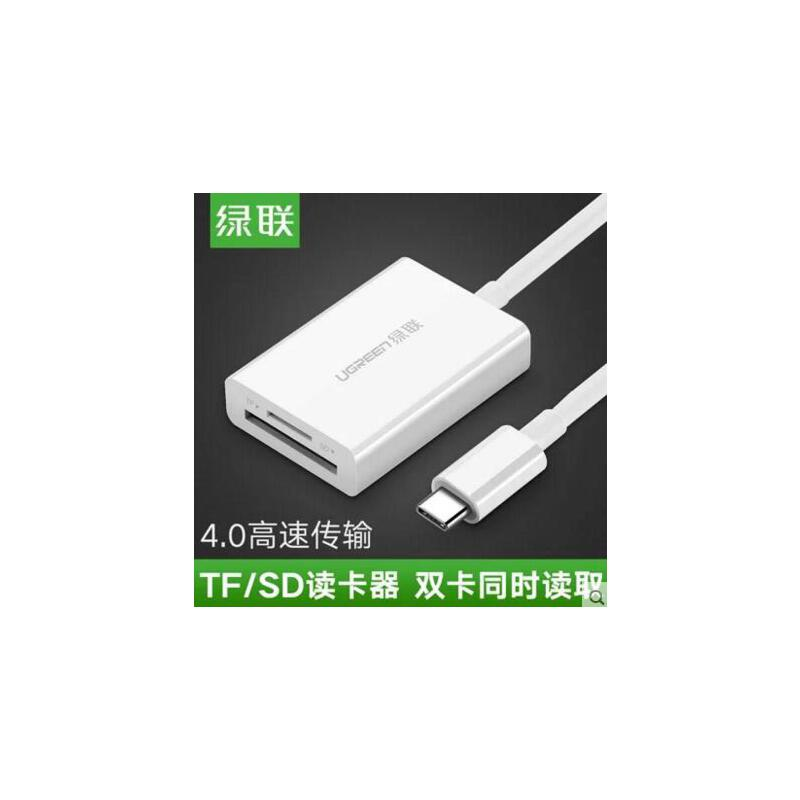 【支持礼品卡】绿联Type-C读卡器3.0电脑手机相机SD/TF卡高速4.0多功能otg读卡器 多卡多读 支持OTG功能