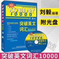 外研社 突破英文词汇10000 刘毅 附MP3 外语教学与研究出版社 Vocabulary10000 英文单词背诵记忆