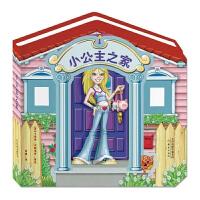 360度立体游戏图画书 小公主之家 适合0-1-2-3-4-5-6岁幼儿童启蒙认知益智休闲游戏图画书女孩立体手工制作创
