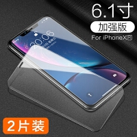 20190721094534126iPhone xr钢化膜全屏覆盖高清抗蓝光苹果XR手机膜水凝防指纹全包边iPhone