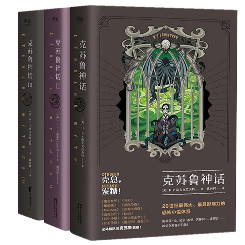 正版3册 克苏鲁神话1+2+3 洛夫克拉夫特著 图解克苏鲁神话合集全集 克苏鲁神话怪物图鉴 外国文学小说书籍 克鲁苏神话 魔幻小说