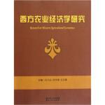 [二手旧书9成新] 西方农业经济学研究 杜为公,祁华清,王正喜 9787216061971 湖北人民出版社