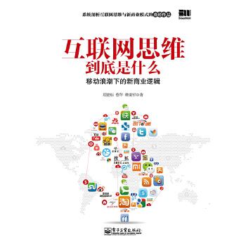 互联网思维到底是什么:移动浪潮下的新商业逻辑(pdf+txt+epub+azw3+mobi电子书在线阅读下载)