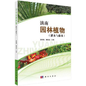 滇南园林植物(灌木与藤本)