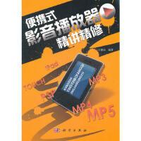 【正版】 便携式影音播放器精讲精修