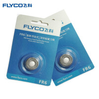 飞科(FLYCO)电动剃须刀刀网FR6 两只装