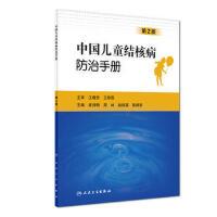 【二手书8成新】中国儿童结核病防治手册(第2版 成诗明、周林、赵顺英、陈明亭 人民卫生出版社