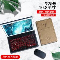 华为m6平板电脑保护套带蓝牙键盘10.8英寸背光全包8.4寸防摔磁吸键盘皮套简约商务鼠