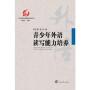 中国外语教育研究丛书  青少年外语读写能力培养