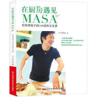 在厨房遇见MASA;[日] MASA;9787534951954;河南科学技术出版社;[正版书籍,70%城市次日达]