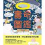 预售 寿命图鉴:从人类到宇宙万物的生命图鉴 6岁以上绘本 台版 儿童认知 思维开发 繁体中文