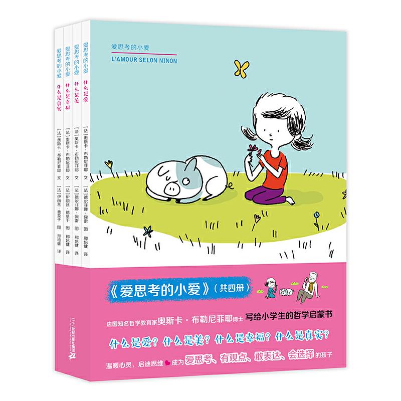 """爱思考的小爱全4册 法国""""儿童哲学之父""""奥斯卡博士写给小学生的哲学启蒙书,关于爱、美、幸福、真实,温暖心灵,启迪思维,有助亲子沟通,培养爱思考、有观点、敢表达、会选择的孩子。红帽子童书出品"""
