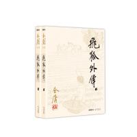 金庸作品集(彩图平装旧版)金庸全集(14-15)-飞狐外传(全二册)