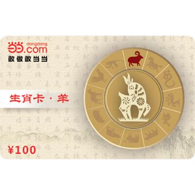 当当生肖卡-羊100元【收藏卡】 新版当当礼品卡-实体卡,免运费,热销中!