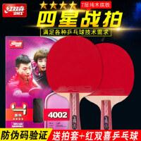 红双喜乒乓球拍单拍四星三星双拍专业级直拍横拍兵乓球拍1只2只装