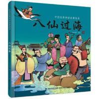八仙过海 哈皮童年 9787533551261 福建科技出版社 正版图书
