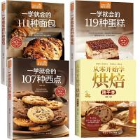 【众星图书】蛋糕+西点+面包+烘焙 从零开始学烘焙书籍教程大全家用新手 入门 配方蛋糕甜品做法书配料书烘焙食谱烤箱美食甜