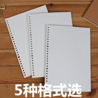 道林活页替芯横线空白方格点阵暗格米黄纸直角A5B5A4-100页
