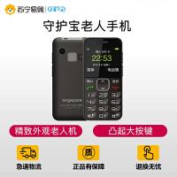 【苏宁易购】守护宝(上海中兴)L580 移动/联通2G 老人手机 黑色