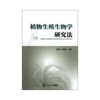[二手旧书9成新]植物生殖生物学研究法,刘向东 等,华南理工大学出版社, 9787562337478