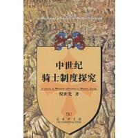 【二手旧书9成新】中世纪骑士制度探究商务印书馆9787100054478