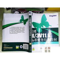 【二手旧书9成新】金蝶K/3标准财务培训教材