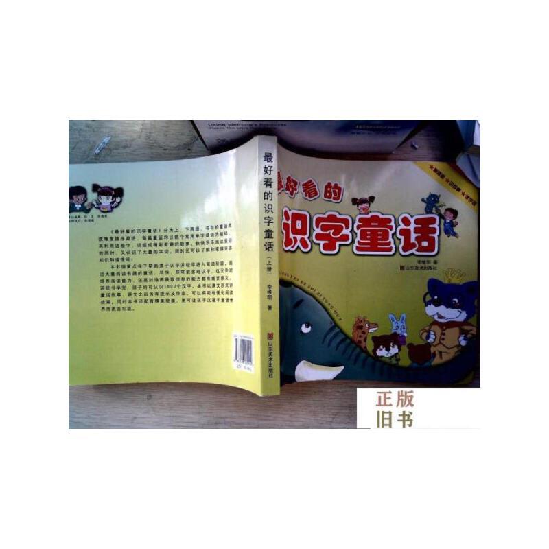 【二手旧书9成新】最好看的识字童话(上册)