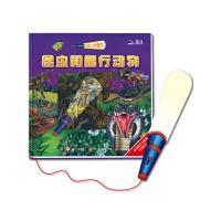 昆虫和爬行动物/奇幻电筒书