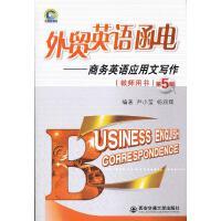 外贸英语函电--商务英语应用文写作(第5版)教师用书