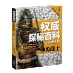 权威探秘百科・无限探索版:神勇战士