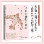 只要你够强大就好(张小娴时隔四年全新散文,全世界华人的爱情知己张小娴写给新时代女性的独立箴言)