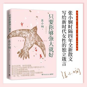 只要你够强大就好(张小娴时隔四年全新散文,全世界华人的爱情知己张小娴写给新时代女性的独立箴言) 张小娴时隔四年全新散文。世界之大,让今天的女人拥有更多的自由和选择。一切一切,只要你够强大就好,经济强大;或者至少内心强大