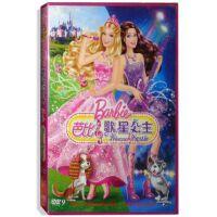 芭比之歌星公主( DVD9)