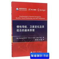 【旧书二手书9成新】高新科技译丛:惯性导航、卫星定位及其组合的基本原理 /黄卫权、