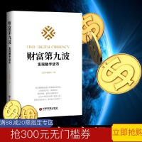正版现货 财富第九波 发现数字货币 经济管理学书籍 数字货币 区块链 金融投资 金融学畅销书