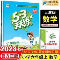 53天天练六年级上 数学 2020秋人教版六年级上册五三同步练习册试卷