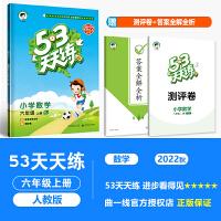 53天天练六年级上 数学 2021秋人教版六年级上册五三同步练习册试卷