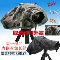 单反相机防雨罩摄影配件遮雨衣相机防尘罩防沙罩防水套佳能尼康 迷彩色 长短镜头通用防雨罩