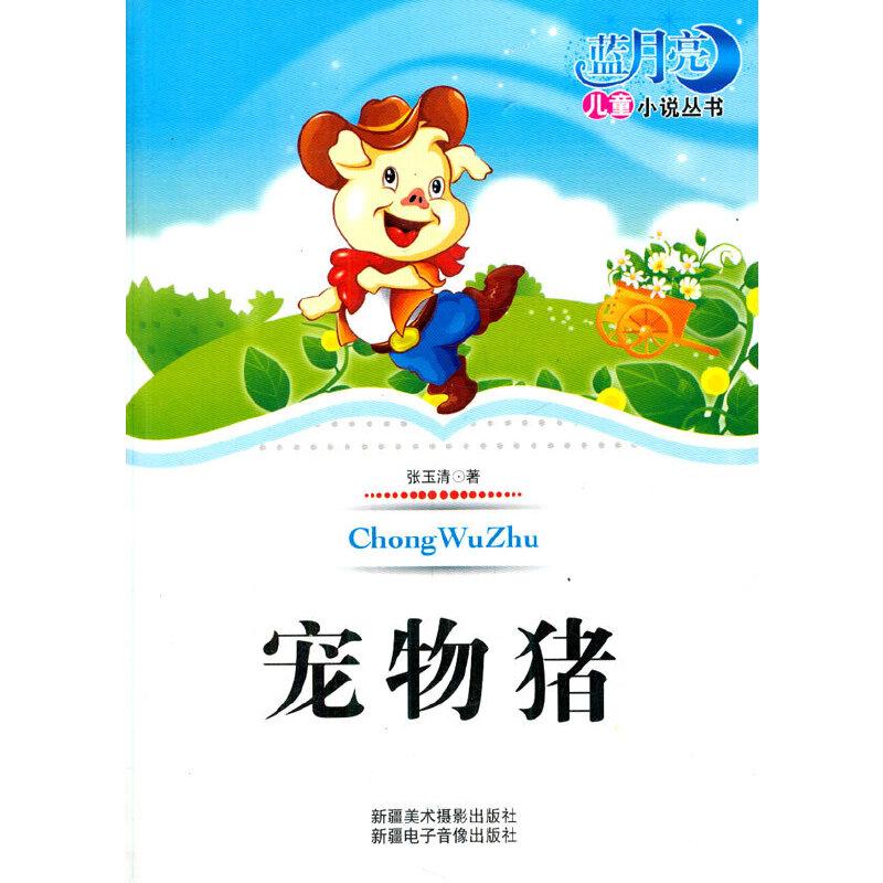 宠物猪(蓝月亮儿童小说丛书) 张玉清 9787546902548