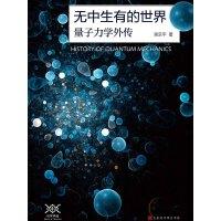 无中生有的世界:量子力学传奇(科学史评话@吴京平,用讲评书的风格讲科普,一部微观世界的编年史,从元素周期表到超弦理论,